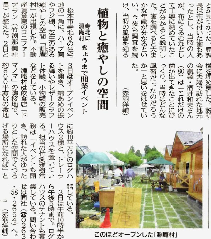 市民タイムス(23面)