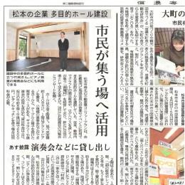 信濃毎日新聞(28面)