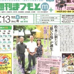 週刊まつもと(1面)