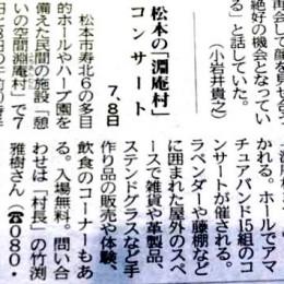 市民タイムス (19面)