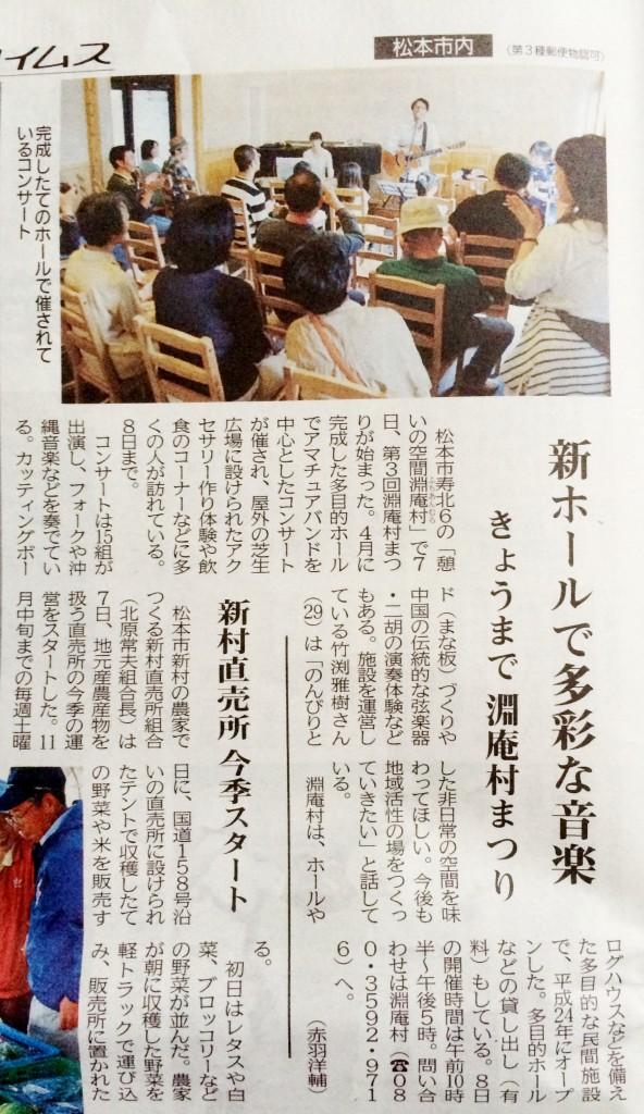 市民タイムス(27面)