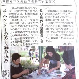 中日新聞 (14面)