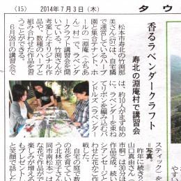 松本タウン情報 (15面)