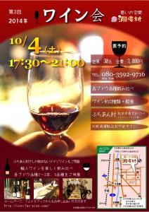 第3回 淵庵村 ワイン会 ※終了※