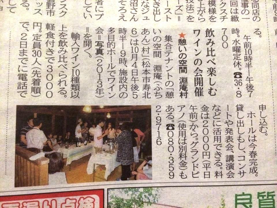 松本タウン情報 (4面)