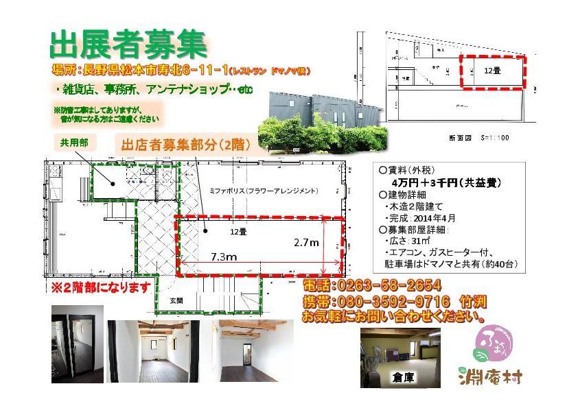 ◆ホール2階テナント募集◆