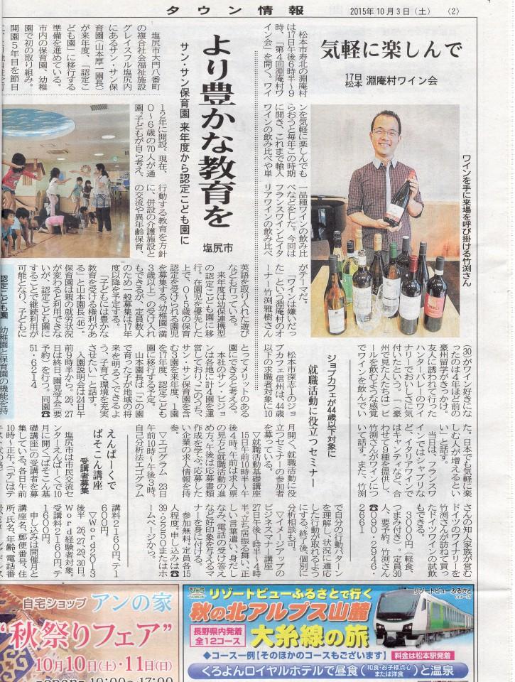 松本平タウン情報 (2面)ワイン会