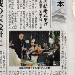 松本平タウン情報(12面)結婚式