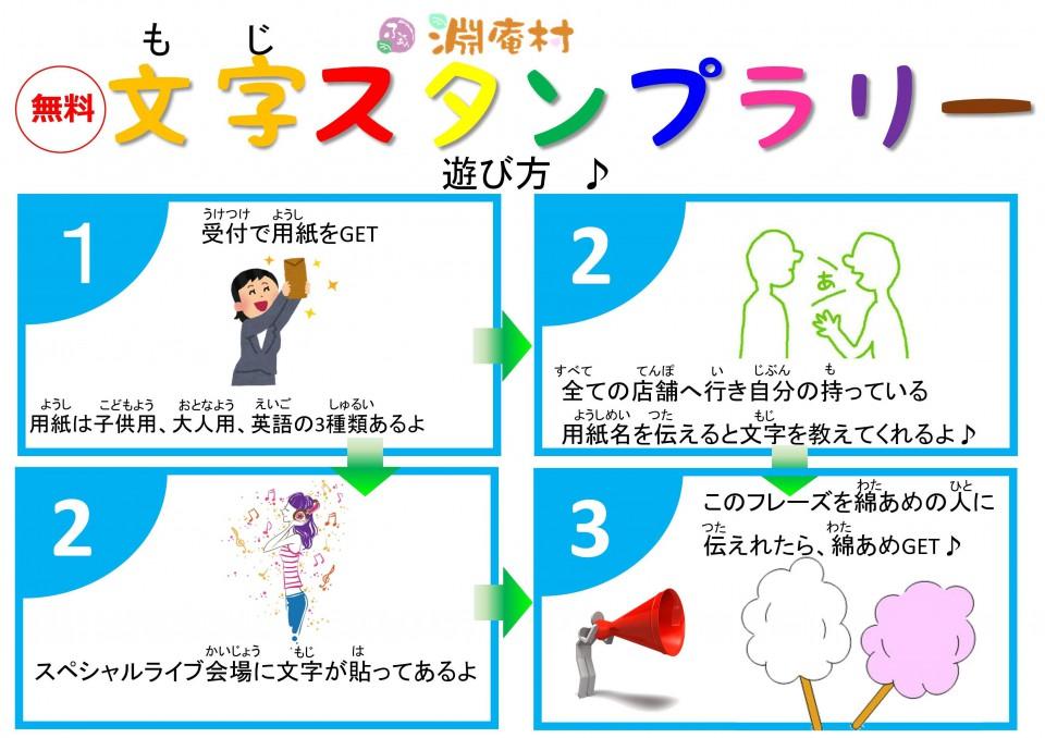 ◆第5回 ふちあん村まつり ※終了