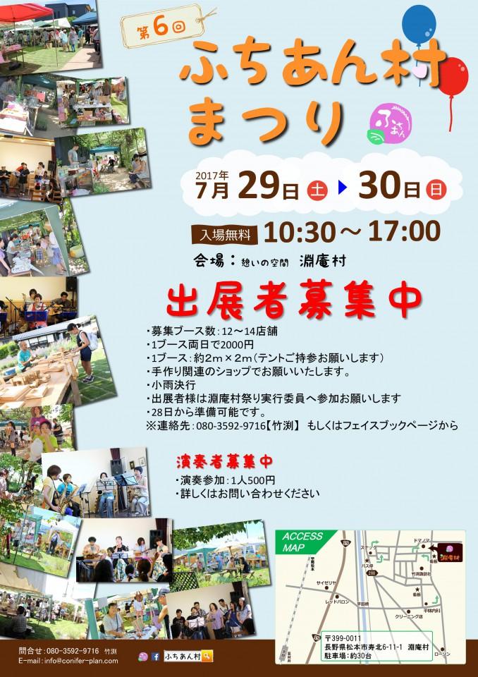 ◆第6回 ふちあん村まつり開催日決定♪